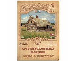 Kutuzovskaya izba