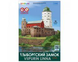 Castello di Vyborg (1/250)